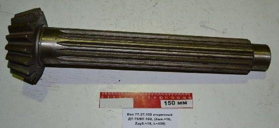 Вал вторичный ДТ-75/ВТ-100