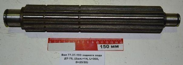Вал заднего хода ДТ-75