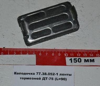 Колодочка ленты тормозной ДТ-75