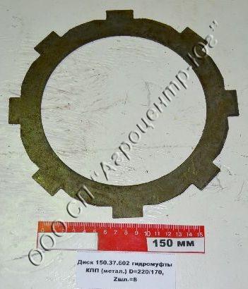 Диск металлический гидромуфты КПП Т-150Г/150К, D=220/170, Zшл.=8