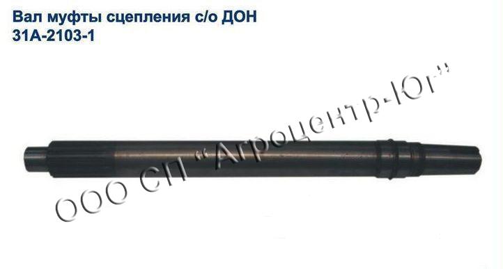 Вал сцепления ДОН-1500А/Б (СМД-31)