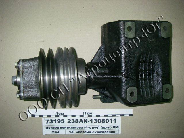 Привод вентилятора (в сборе) ЯМЗ-238АК