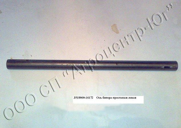 Ось битера левая Дон-1500А/Б