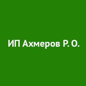 ИП «Ахмеров Р. О.»