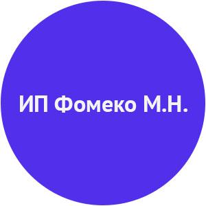 ИП «Фоменко М. Н.»