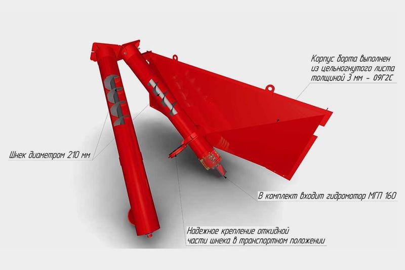 Загрузчик сеялок бортовой ЗСН-25 (универсальный для ГАЗ, ЗИЛ, 2ПТС-4 чернильница регулируемая)
