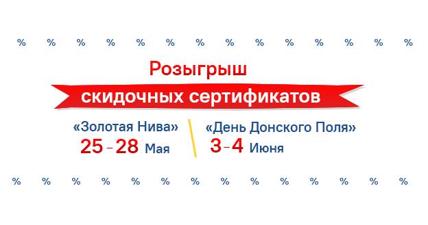 Приглашаем посетить выставку «День Донского Поля» с 17 по 18 июня