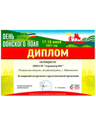 Мы приняли участие в выставке «День Донского Поля 2021»
